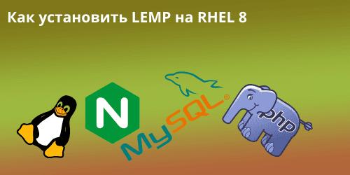 Lemp on RHEL8