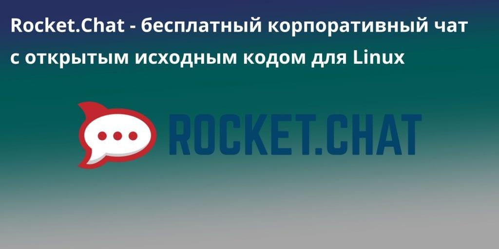 Rocket.Chat — бесплатный корпоративный чат опенсорс для Linux