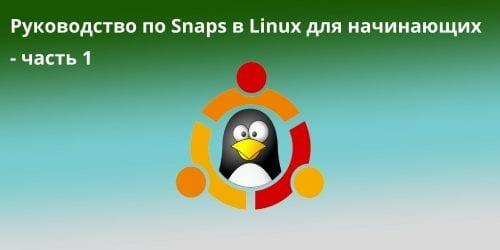Руководство по Snaps в Linux для начинающих — часть 1