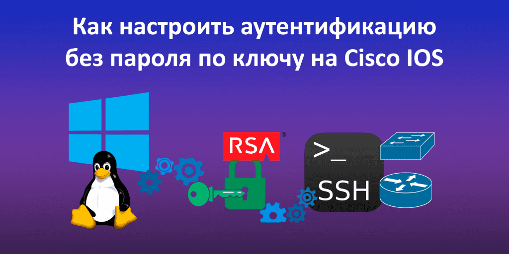 SSH-RSA-authenfication-on-router
