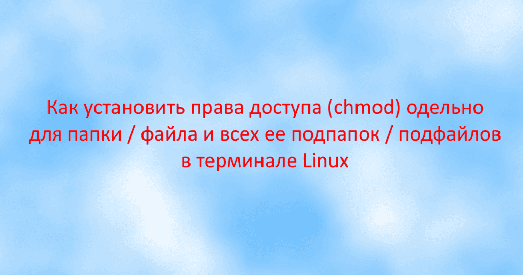 find chmod files folders