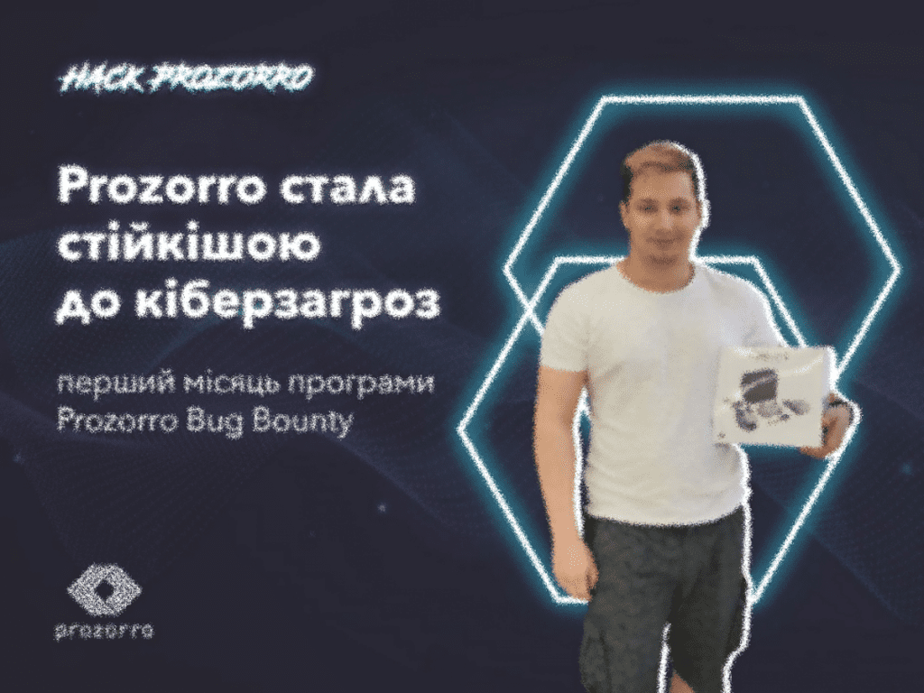 Специалист Prozorro рассказал об улучшении кибербезопасности, специалист по защите информации резюме Шымкент