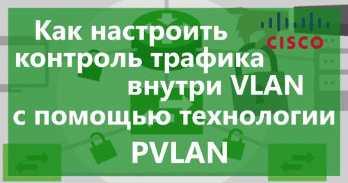 Как настроить контроль трафика внутри VLAN с помощью технологии PVLAN