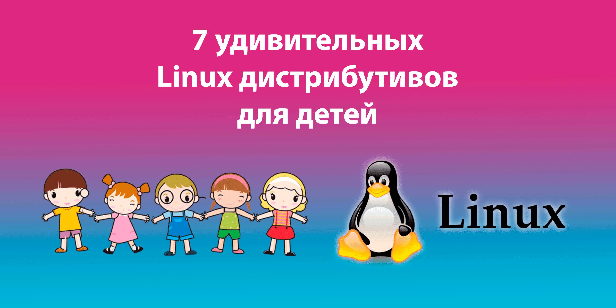7-удивительных-Linux-дистрибутивов-для-детей