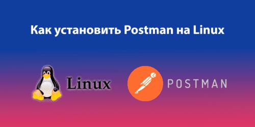 Как установить Postman на Linux