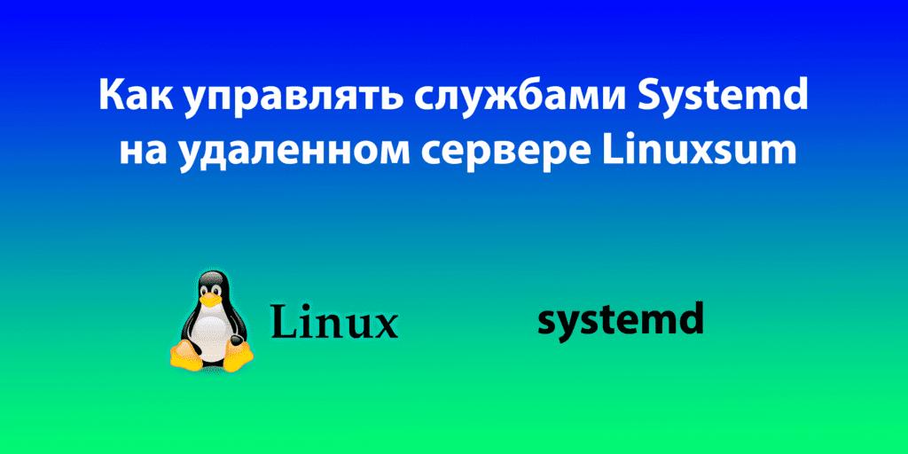 Как-управлять-службами-Systemd-на-удаленном-сервере-Linux