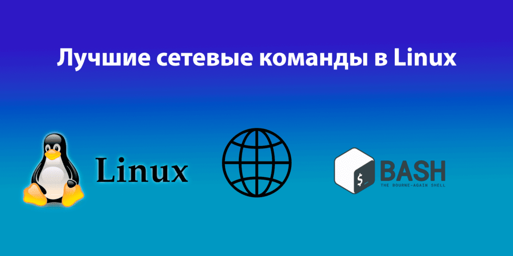 Лучшие-сетевые-команды-в-Linux