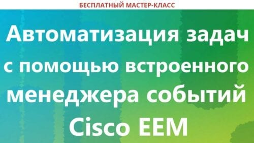 Автоматизация задач с помощью встроенного менеджера событий Cisco EEM