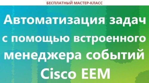 Автоматизация задач с помощью встроенного менеджера событий Cisco EEM
