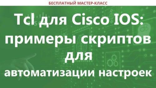 Tcl для Cisco IOS: примеры скриптов для автоматизации настроек