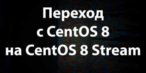 Переход с CentOS 8 на CentOS 8 Stream
