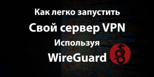 Как-легко-запустить-свой-сервер-VPN-используя-WireGuard