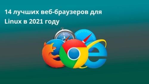 14 лучших веб-браузеров для Linux в 2021 году