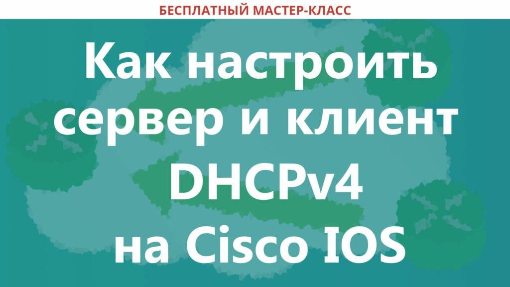 Как настроить сервер и клиент DHCP для IPv4 на Cisco IOS