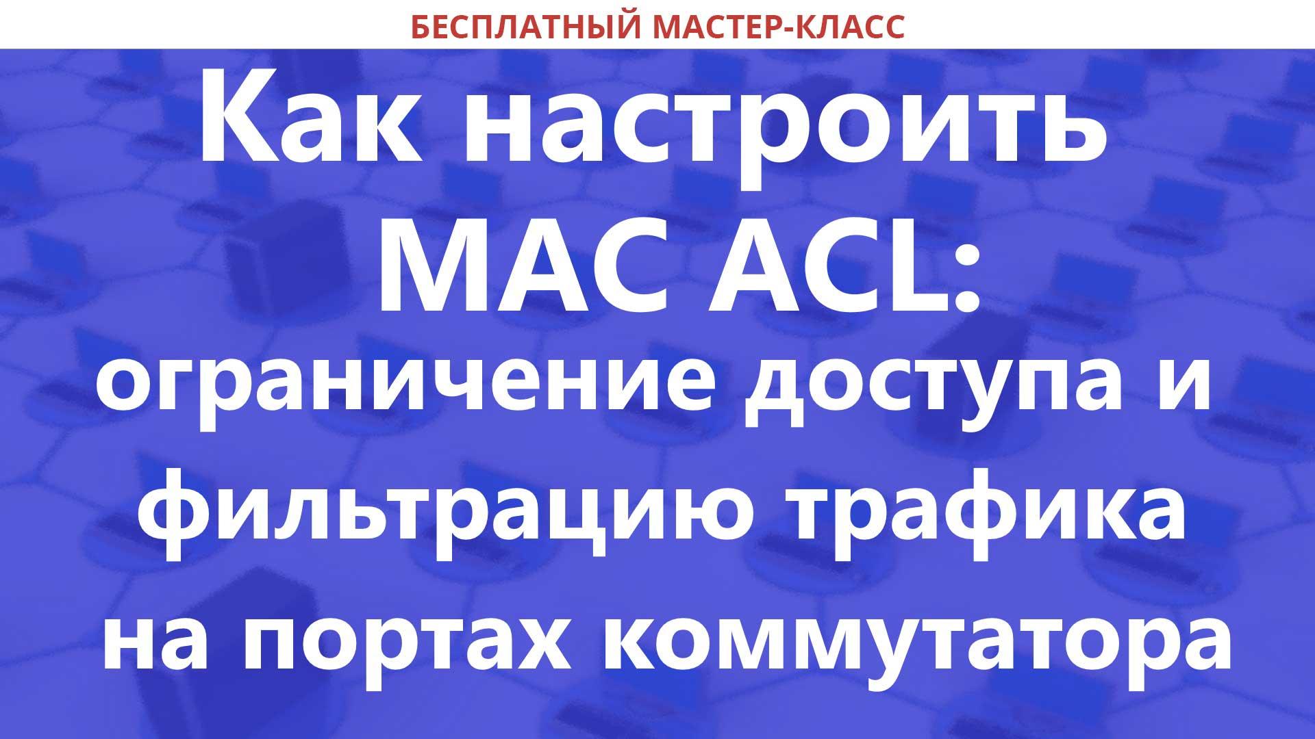 Как настроить MAC ACL: ограничение доступа и фильтрацию трафика на портах коммутатор
