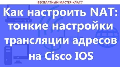 Как настроить NAT: тонкие настройки трансляции адресов на Cisco IOS