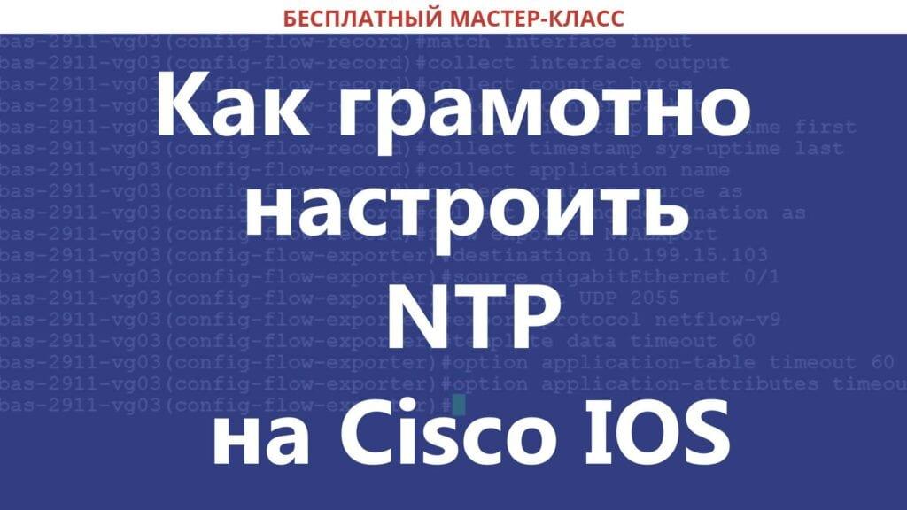Как грамотно настроить NTP на Cisco IOS