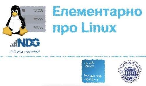 Способы увеличить доход за счет ИТ, курсы повышения квалификации администрирование Linux Харьков