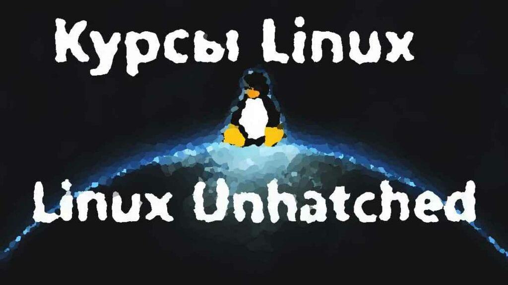 Какой дистрибутив Линукс нужен для рабочего ПК, онлайн курсы Linux Киев