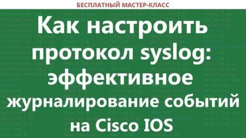 Как настроить протокол syslog: эффективное журналирование событий на Cisco IOS