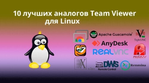 10-Best-Team-Viewer-Alternatives-for-Linux