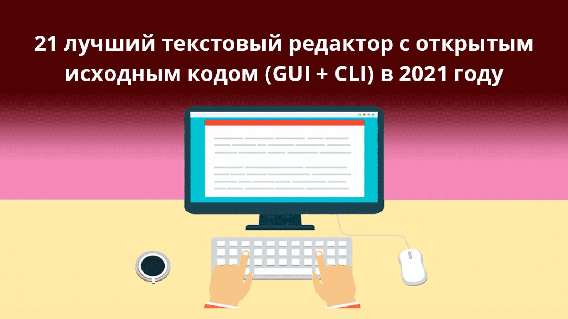 21-Best-Open-Source-Text-Editors-GUI-CLI-in-2020-1