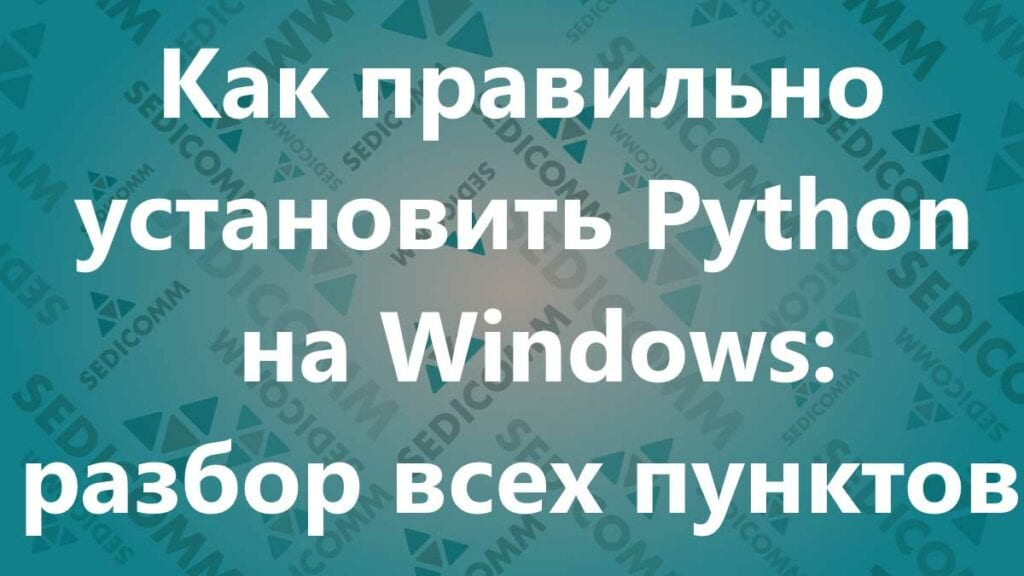 Как правильно установить Python на Windows: разбор всех пунктов