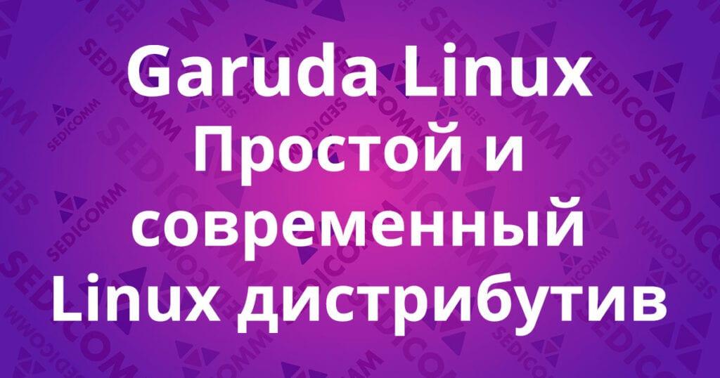 Garuda Linux--Простой и современный Linux дистрибутив