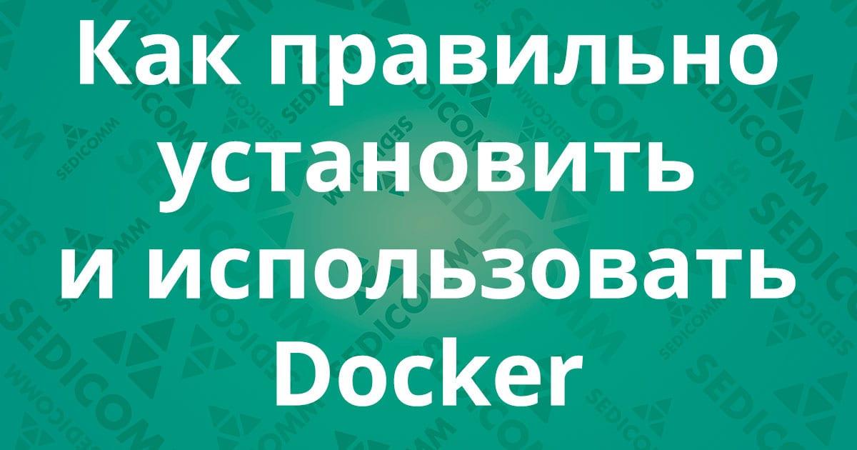 Как правильно установить и использовать Docker