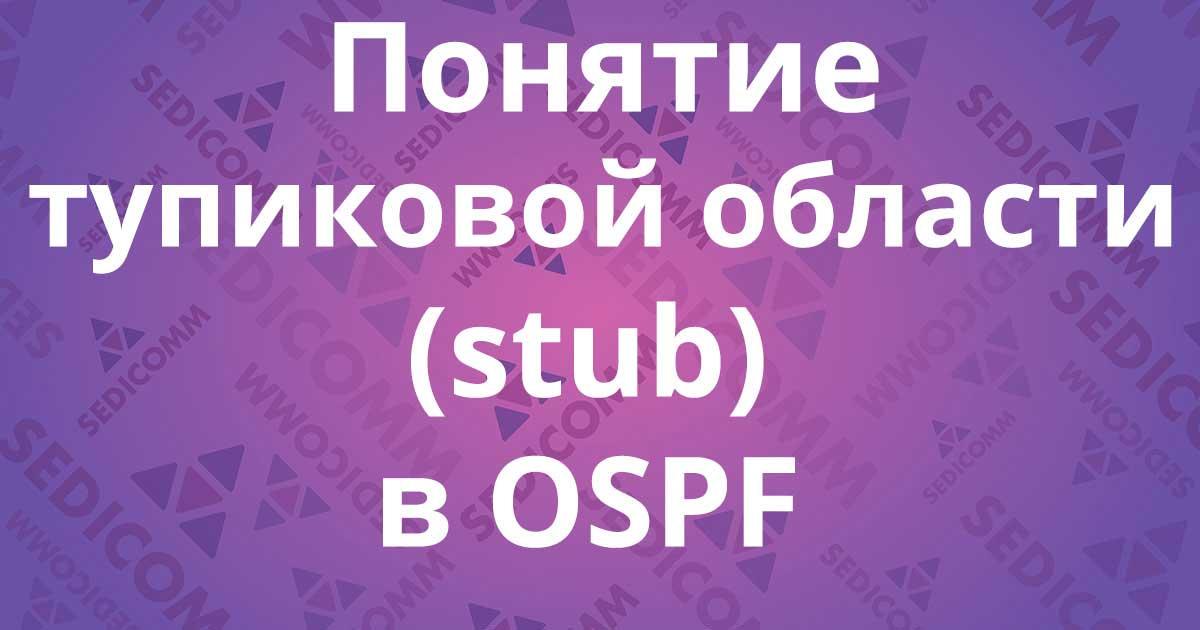 Понятие тупиковой области (stub) в OSPF