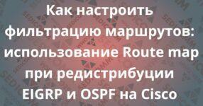 Как настроить фильтрацию маршрутов: использование Route map при редистрибуции EIGRP и OSPF на Cisco