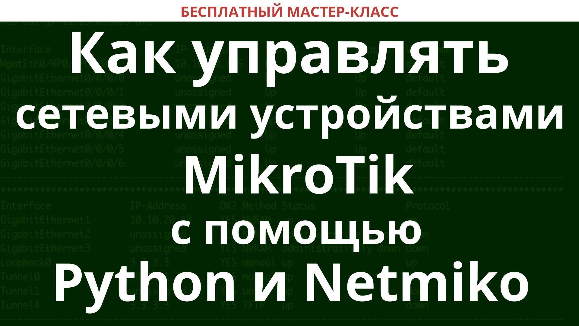 Как управлять сетевыми устройствами MikroTik с помощью Python и Netmiko