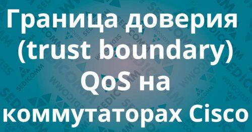 trust-boundary-QoS